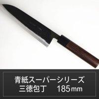 三徳包丁 185mm 青紙スーパーシリーズ/切れ味抜群【無料研ぎ直し券付き】
