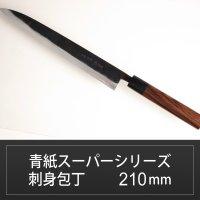 刺身包丁 210mm 青紙スーパーシリーズ/切れ味抜群【無料研ぎ直し券付き】