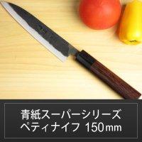 ペティナイフ 150mm 青紙スーパーシリーズ/切れ味抜群【無料研ぎ直し券付き】