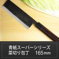 菜切り包丁 165mm 青紙スーパーシリーズ/切れ味抜群【無料研ぎ直し券付き】