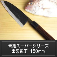 出刃包丁 150mm 青紙スーパーシリーズ/切れ味抜群【無料研ぎ直し券付き】