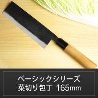 ・菜切り包丁 165mm  青紙 ベーシックシリーズ/切れ味抜群 無料研ぎ直し券付き