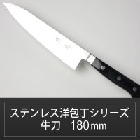 牛刀(シェフナイフ) 180mm ステンレス洋包丁シリーズ/切れ味抜群【無料研ぎ直し券付き】