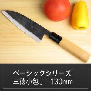 画像1: 三徳小包丁 130mm 青紙 ベーシックシリーズ/切れ味抜群 無料研ぎ直し券付き