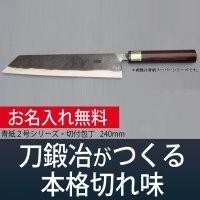 切れ味抜群の切付包丁 240mm 青紙2号シリーズ 【無料研ぎ直しサービス】