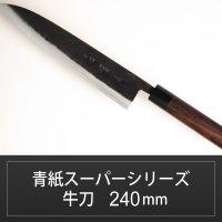 牛刀 240mm 青紙スーパーシリーズ/切れ味抜群【無料研ぎ直し券付き】