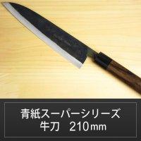牛刀 210mm 青紙スーパーシリーズ /切れ味抜群【無料研ぎ直し券付き】