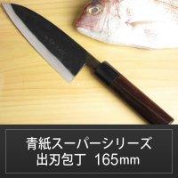 出刃包丁 165mm 青紙スーパーシリーズ/切れ味抜群【無料研ぎ直し券付き】