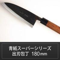 出刃包丁 180mm 青紙スーパーシリーズ/切れ味抜群【無料研ぎ直し券付き】