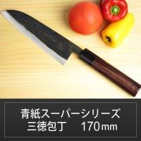 三徳包丁 170mm 青紙スーパーシリーズ/切れ味抜群【無料研ぎ直し券付き】