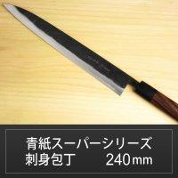 刺身包丁 240mm 青紙スーパーシリーズ/切れ味抜群【無料研ぎ直し券付き】