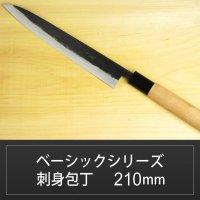 刺身包丁 210mm  青紙 ベーシックシリーズ/切れ味抜群 無料研ぎ直し券付き