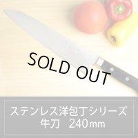 牛刀(シェフナイフ) 240mm ステンレス洋包丁シリーズ/切れ味抜群【無料研ぎ直し券付き】