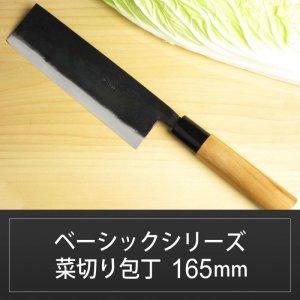 画像1: ・菜切り包丁 165mm  青紙 ベーシックシリーズ/切れ味抜群 無料研ぎ直し券付き