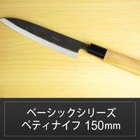 ペティナイフ 150mm 青紙 ベーシックシリーズ/切れ味抜群 無料研ぎ直し券付き