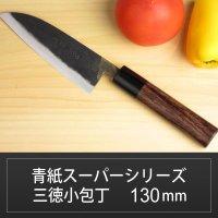 三徳小包丁 130mm 青紙スーパーシリーズ/切れ味抜群【無料研ぎ直し券付き】
