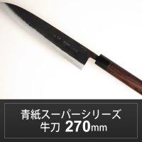 牛刀 270mm 青紙スーパーシリーズ 包丁 /切れ味抜群【無料研ぎ直し券付き】